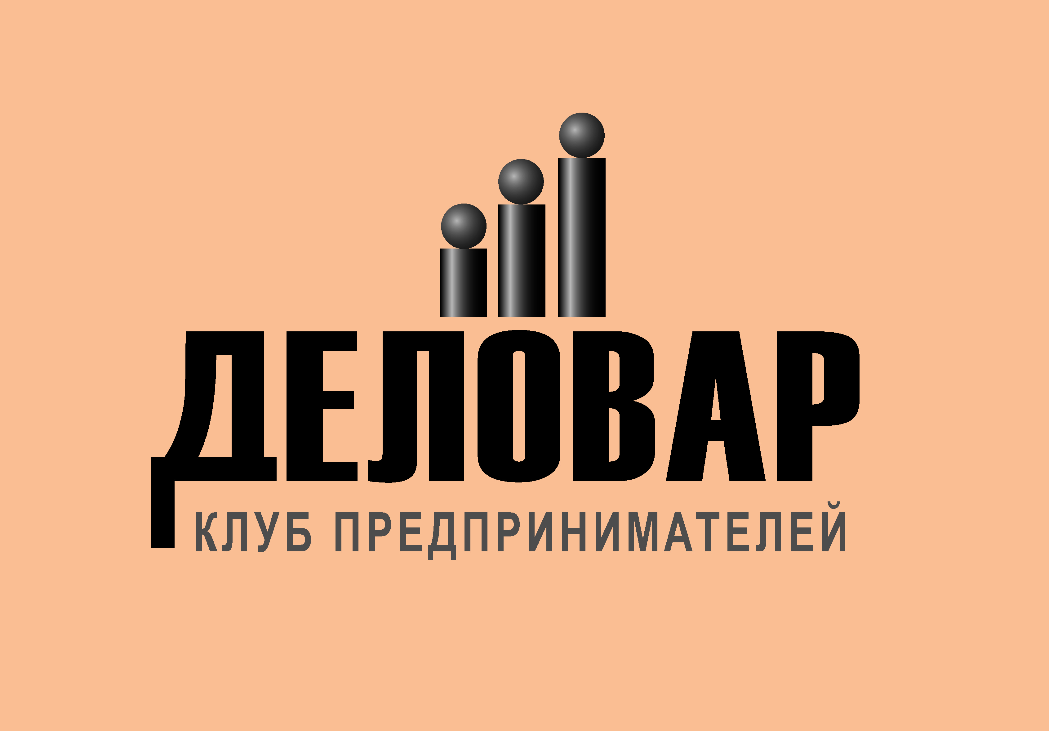 """Логотип и фирм. стиль для Клуба предпринимателей """"Деловар"""" фото f_50485e9da6641.jpg"""