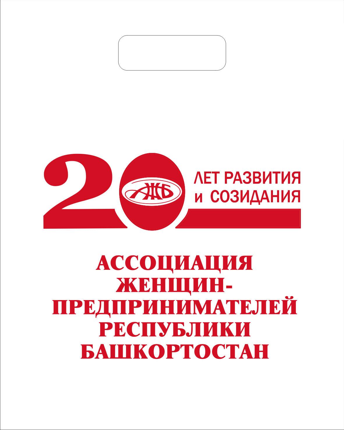 Юбилейный логотип