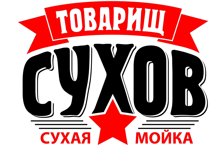 """Разработка логотипа для сухой мойки """"Товарищ Сухов"""" фото f_58453ff289e9fa4a.jpg"""