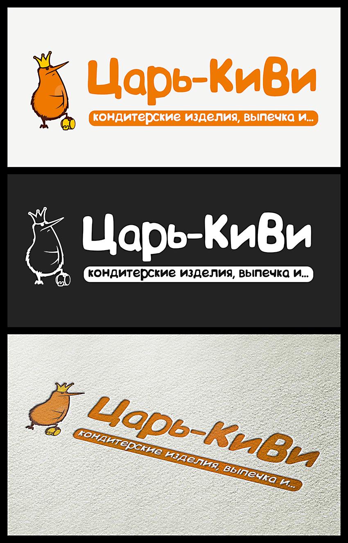 """Доработать дизайн логотипа кафе-кондитерской """"Царь-Киви"""" фото f_9835a09c3fb16dfc.png"""