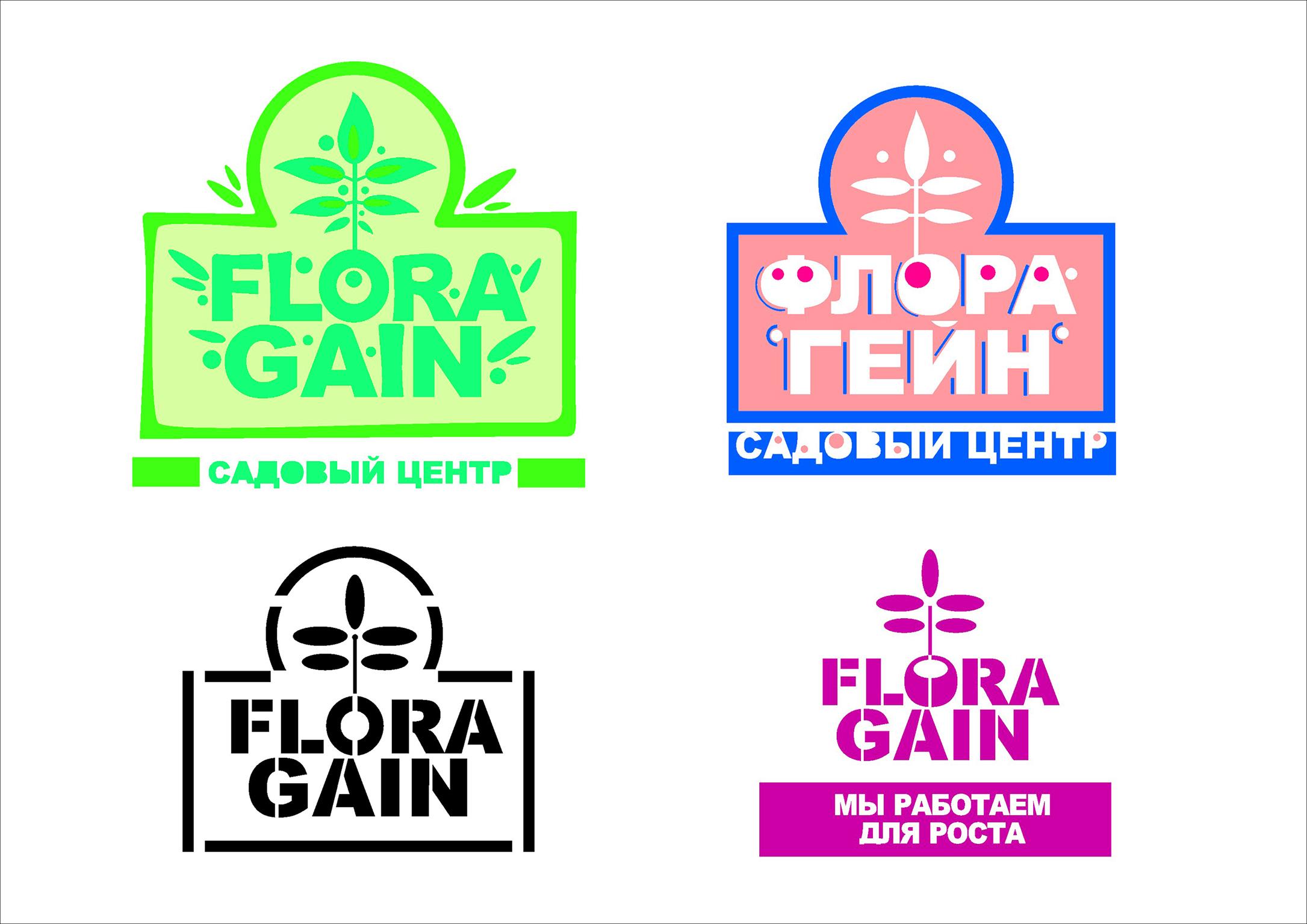Разработка название садового центра, логотип и слоган фото f_6025a7ec98e44efd.jpg