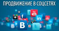 """Статья """"Продвижение сайта в социальных сетях"""""""