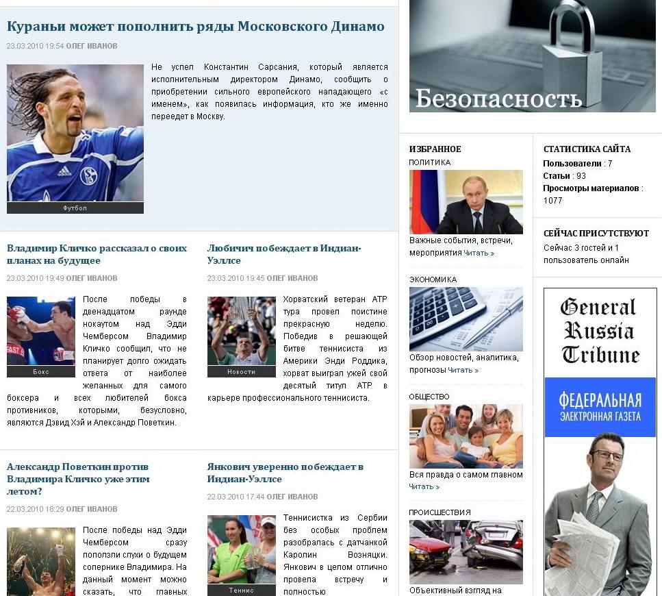 Газета General Russia Tribune