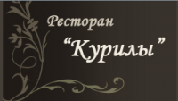 Ресторан Курилы
