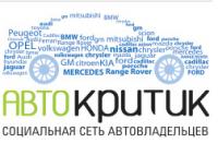 Статья о портале автокритик.ру