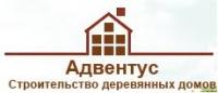 """Компания """"Адвентус"""""""