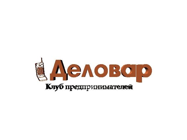 """Логотип и фирм. стиль для Клуба предпринимателей """"Деловар"""" фото f_50460072ca80c.jpg"""