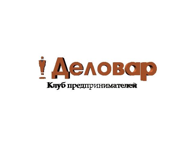 """Логотип и фирм. стиль для Клуба предпринимателей """"Деловар"""" фото f_504600a1a630e.jpg"""