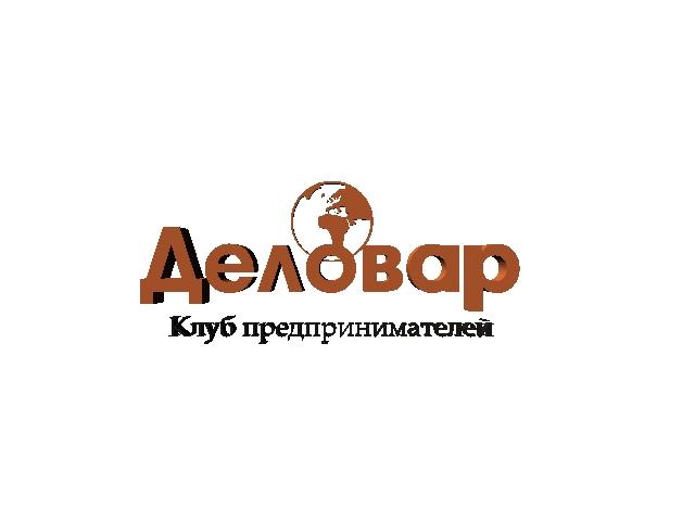 """Логотип и фирм. стиль для Клуба предпринимателей """"Деловар"""" фото f_504600c5e2e81.jpg"""