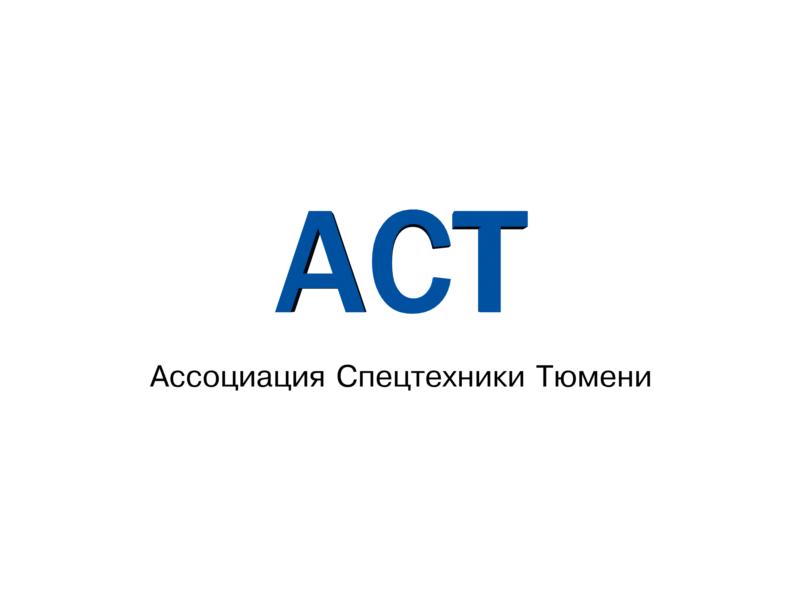 Логотип для Ассоциации спецтехники фото f_77351443971d83d8.png