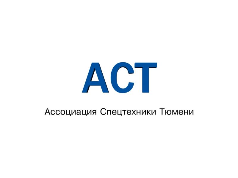 Логотип для Ассоциации спецтехники фото f_78551443964af3b7.jpg