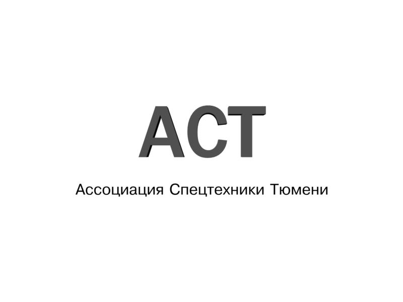 Логотип для Ассоциации спецтехники фото f_8095144397ea33a1.jpg
