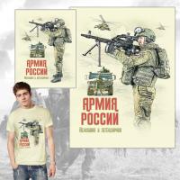 Армия России (сделано на заказ)