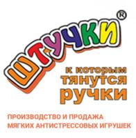 Производство и продажа мягких антистрессовых игрушек https://spi1.ru/