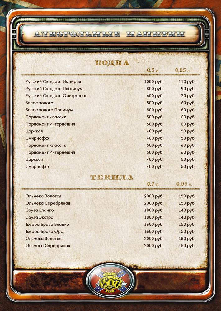 Pub 501 Dollar: страница меню