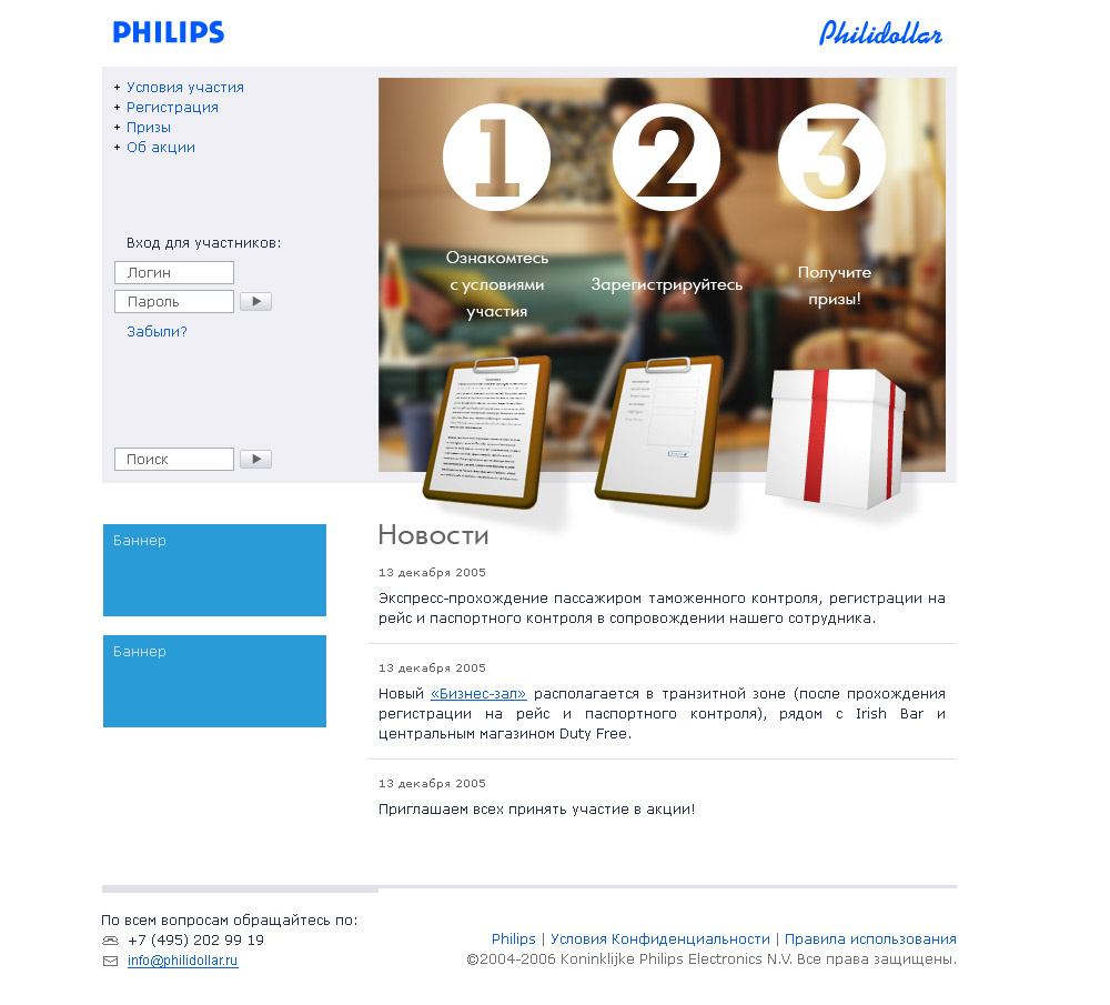 Philips Philidollar #2