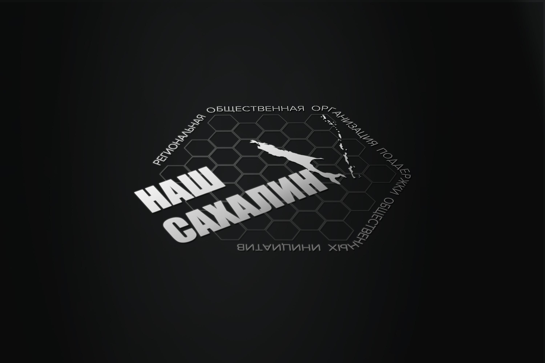 "Логотип для некоммерческой организации ""Наш Сахалин"" фото f_0915a8366290fd14.jpg"