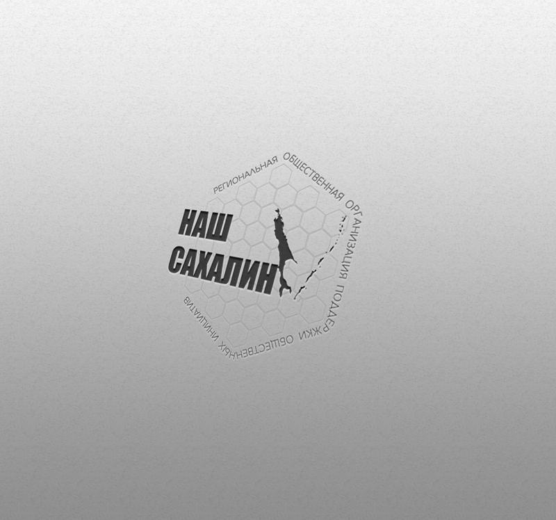 "Логотип для некоммерческой организации ""Наш Сахалин"" фото f_0955a836624aa91a.jpg"