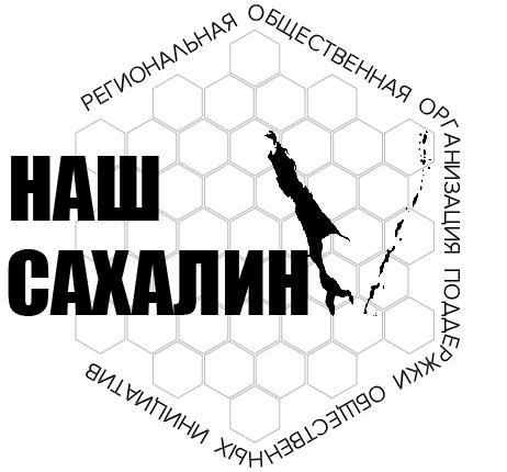 "Логотип для некоммерческой организации ""Наш Сахалин"" фото f_0955a8366f6e2276.jpg"