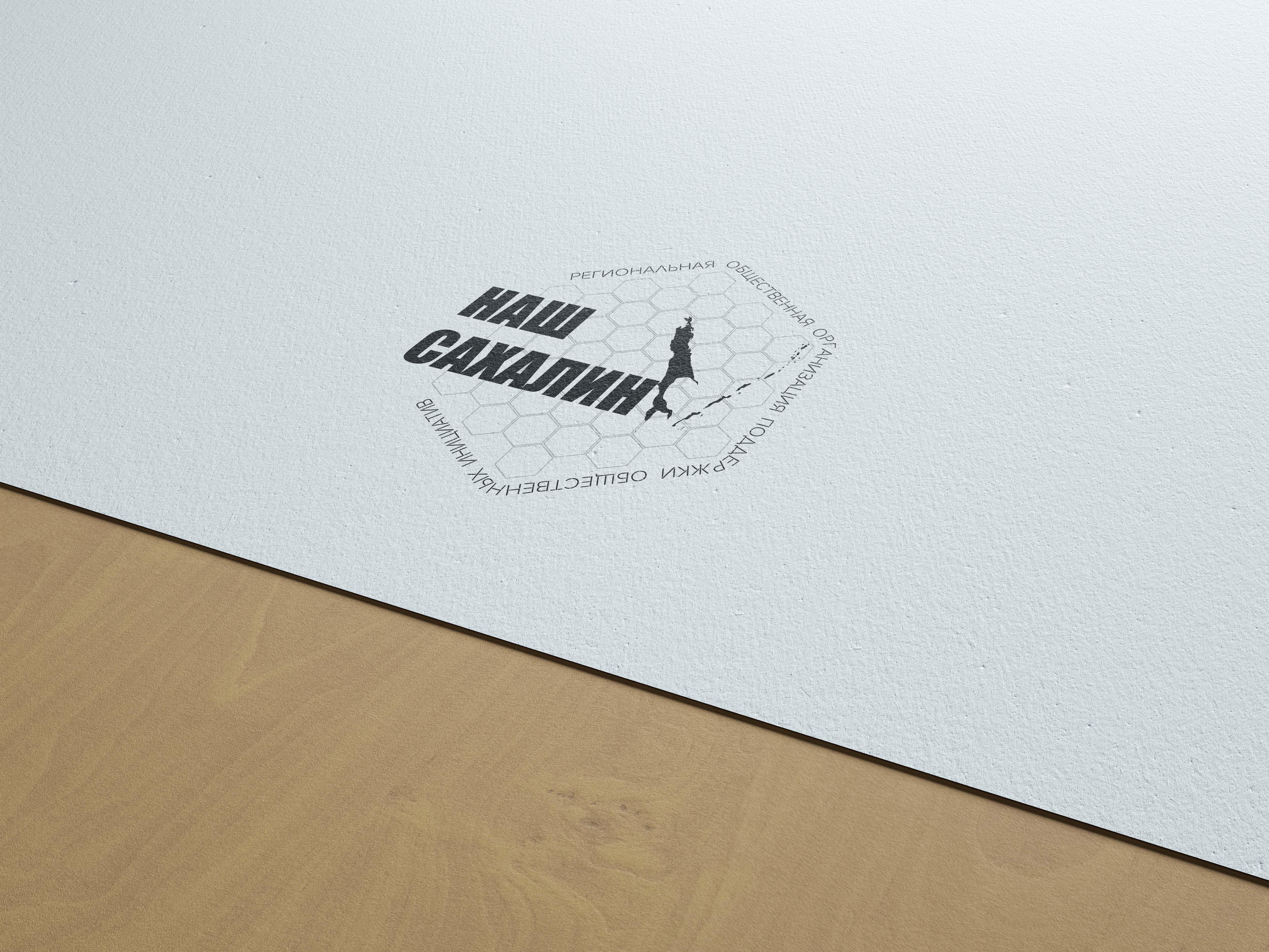 "Логотип для некоммерческой организации ""Наш Сахалин"" фото f_2915a8366c367f29.jpg"