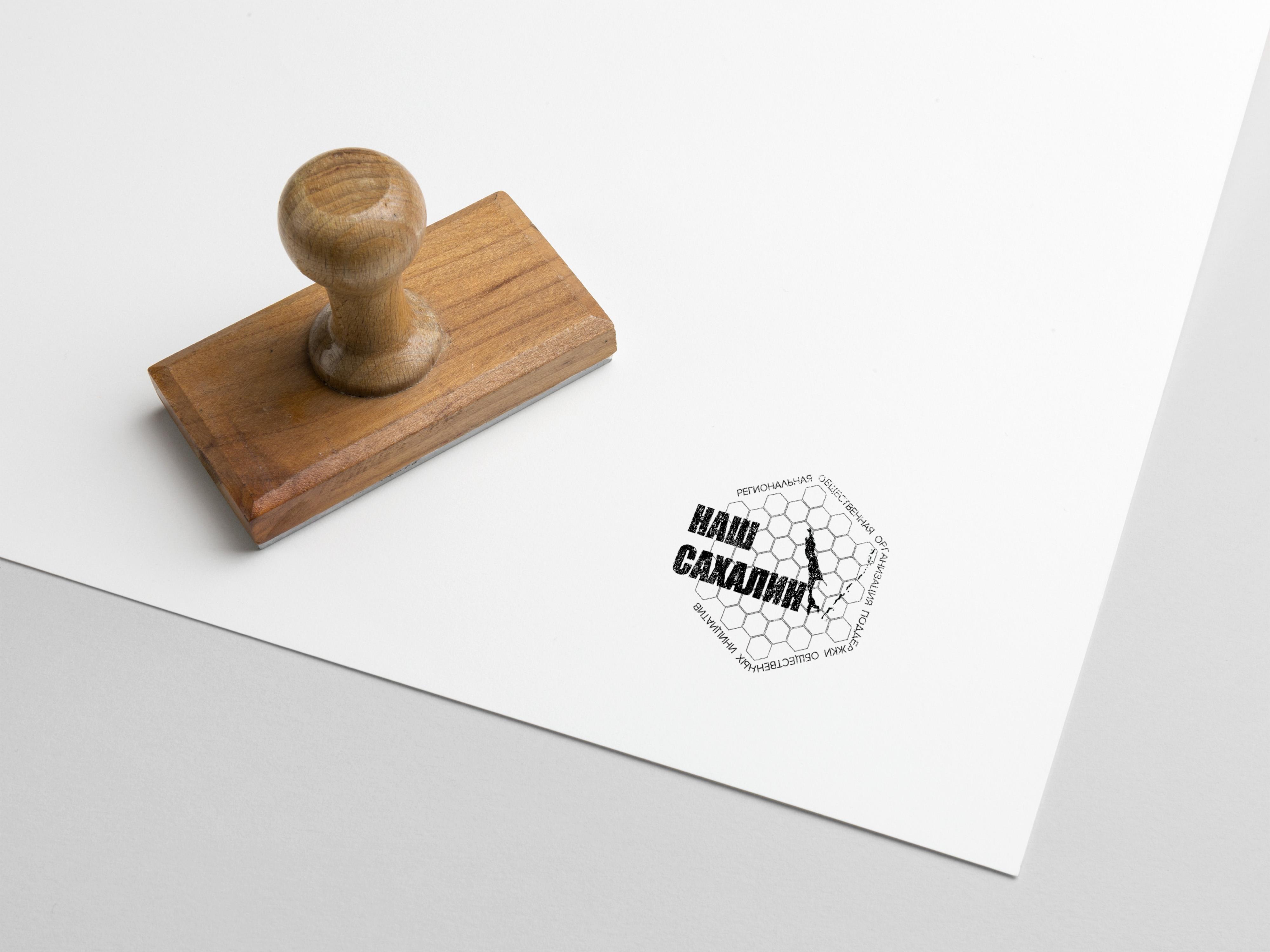 "Логотип для некоммерческой организации ""Наш Сахалин"" фото f_8065a836687a13ab.jpg"