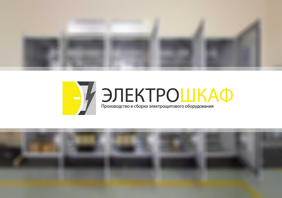 Разработать логотип для завода по производству электрощитов фото f_3915b7005672775d.png
