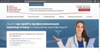 Центр обучения медицинских работников