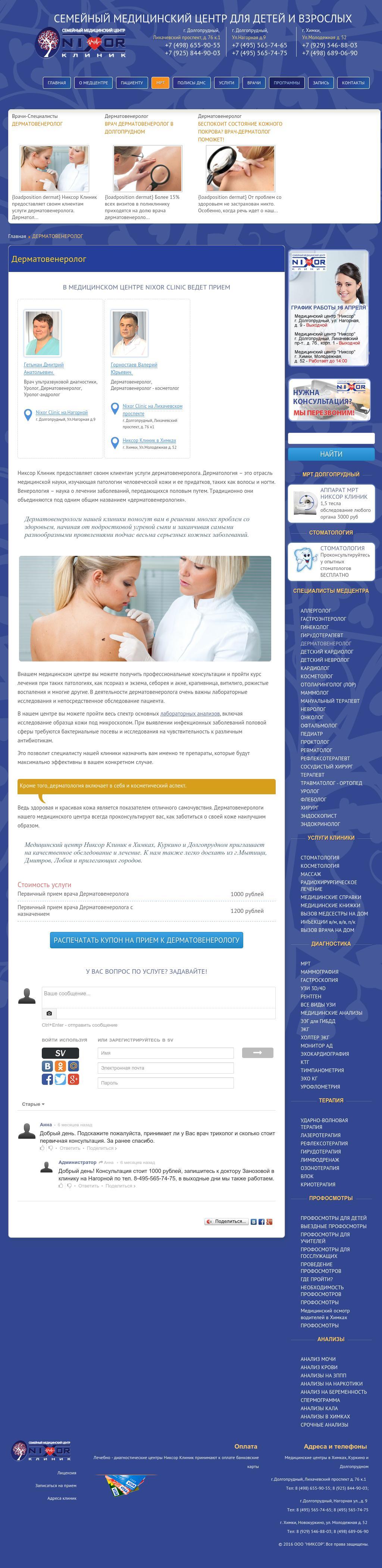 ДЕРМАТОВЕНЕРОЛОГ - Сеть семейных медицинских центров Никсор Клиник