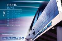 календарь Курскпромбанк, 2008