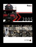фирменный настенный календарь_01