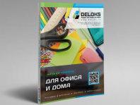 каталог «Deloks 2014»