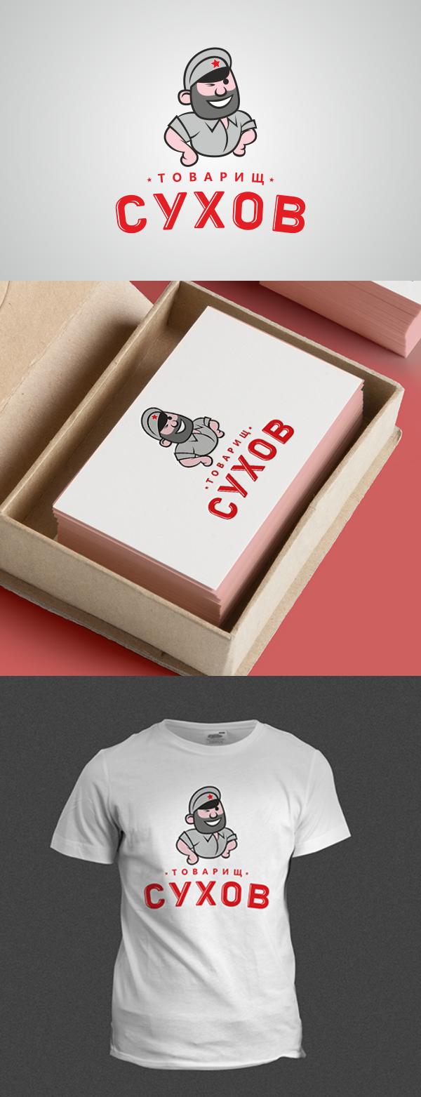 """Разработка логотипа для сухой мойки """"Товарищ Сухов"""" фото f_07553fd69be53578.png"""