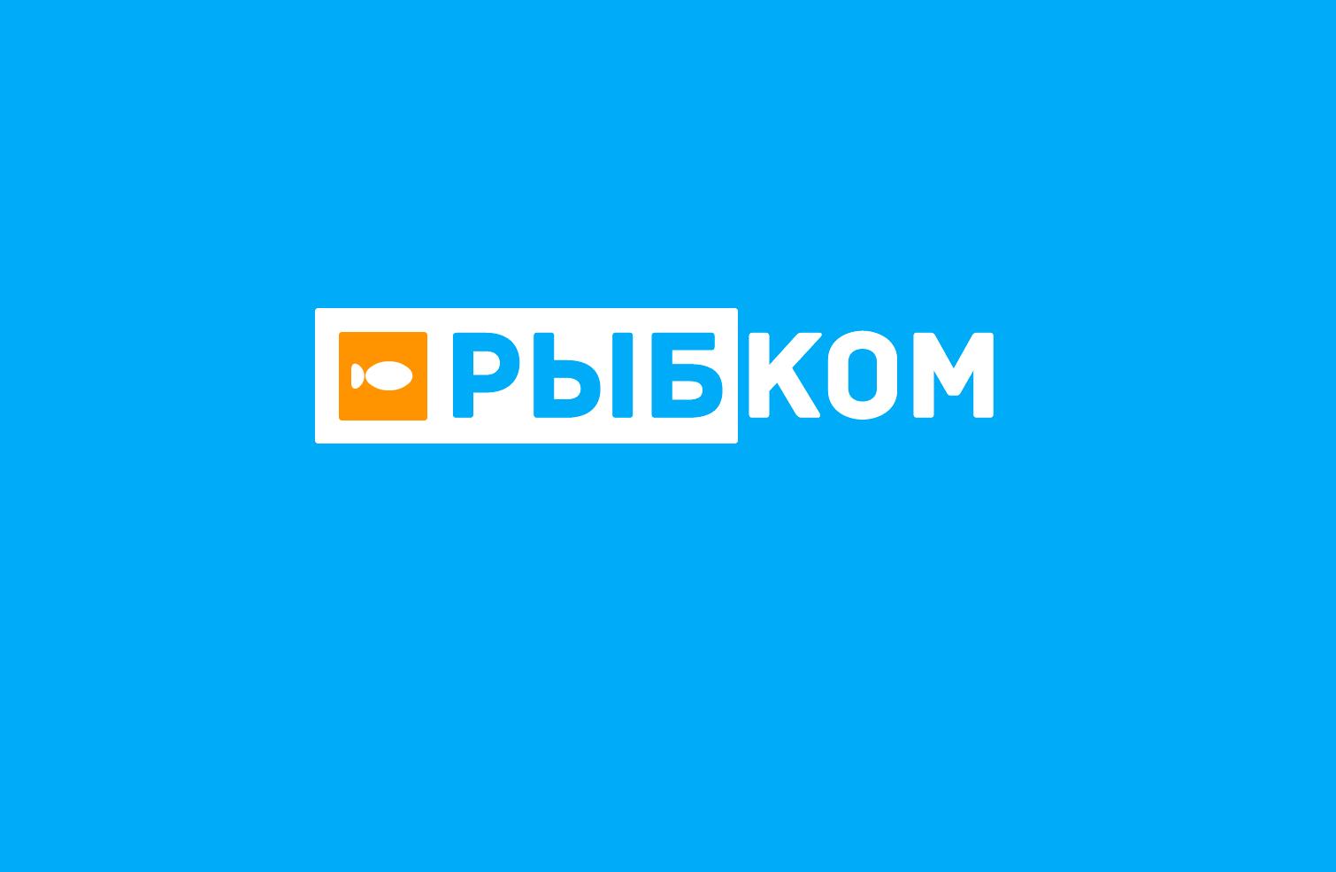 Создание логотипа и брэндбука для компании РЫБКОМ фото f_9215c091aafd0685.png