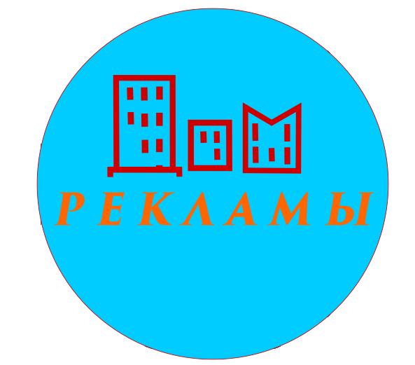 Дизайн логотипа рекламно-производственной компании фото f_5735ede78dece048.png
