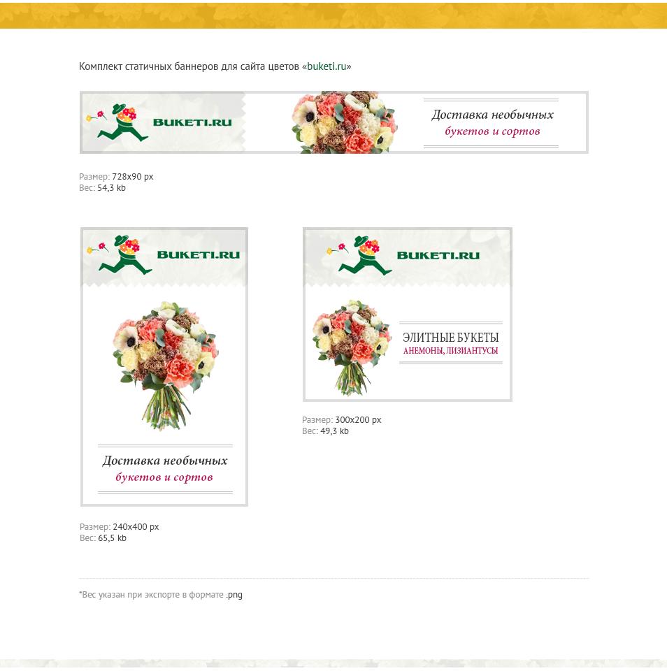 Комплект баннеров для сайта цветов. фото f_7495152eb911b813.png