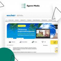 """Интернет провайдера """"Maxnet"""""""