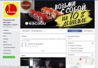 Паназиатский ресторан «Васаби» Фейсбук