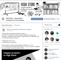High Store. Вконтакте