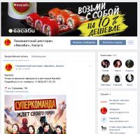 Паназиатский ресторан «Васаби» Вконтакте