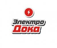 ЭлектроДока