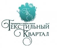 Текстильный квартал + лого