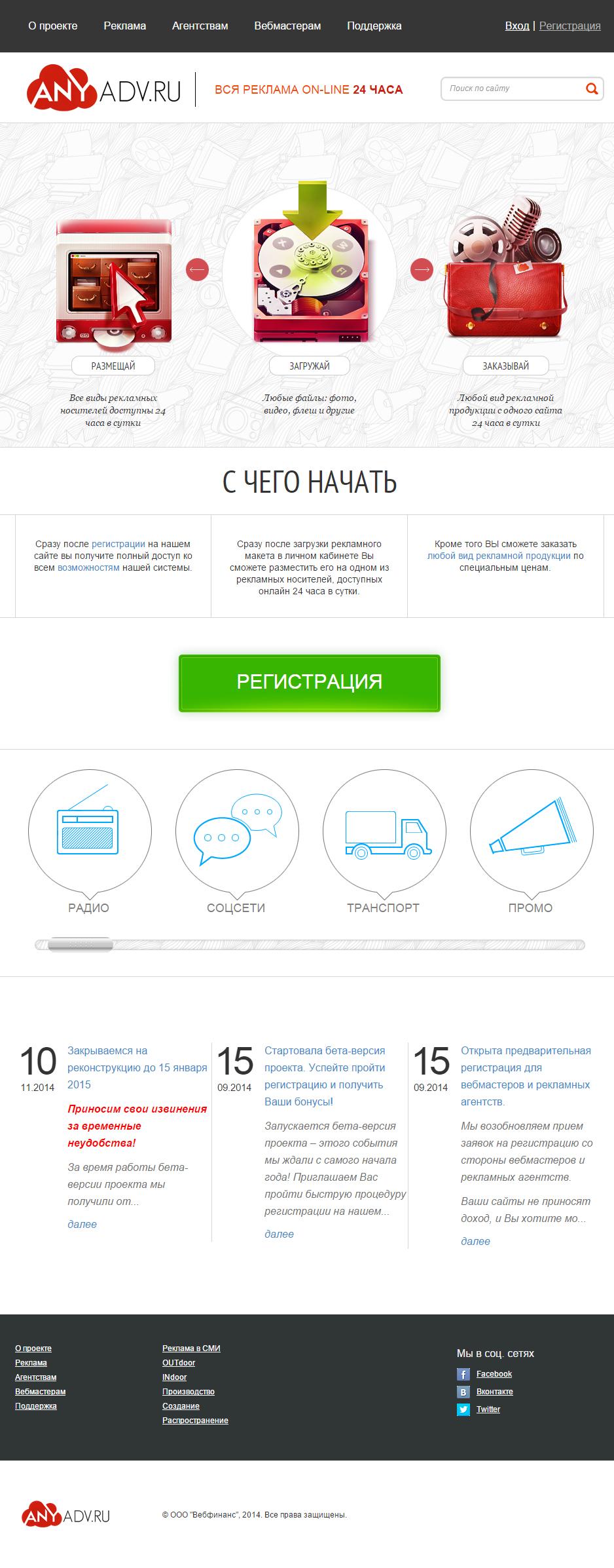 Anyadv - вся реклама on-line 24 часа / Битрикс