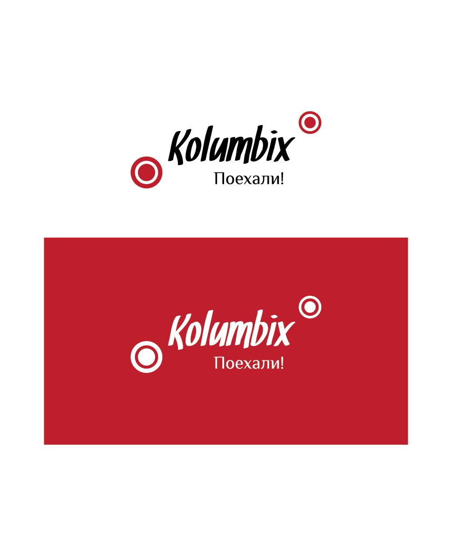 Создание логотипа для туристической фирмы Kolumbix фото f_4fb590e18b83d.jpg