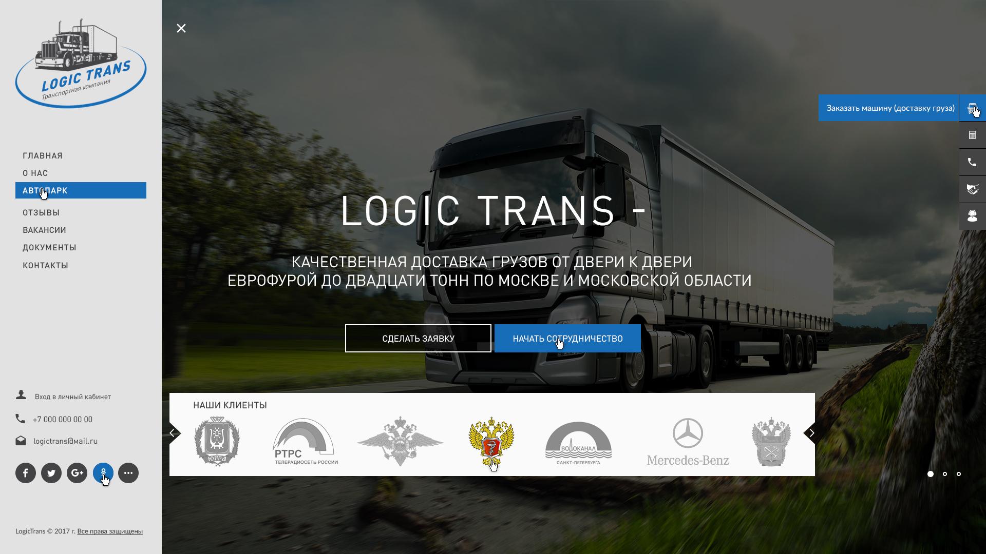 Дизайн сайта транспортно-экспедиторской компании ЛогикТранс фото f_0105a45be79ccbf4.jpg