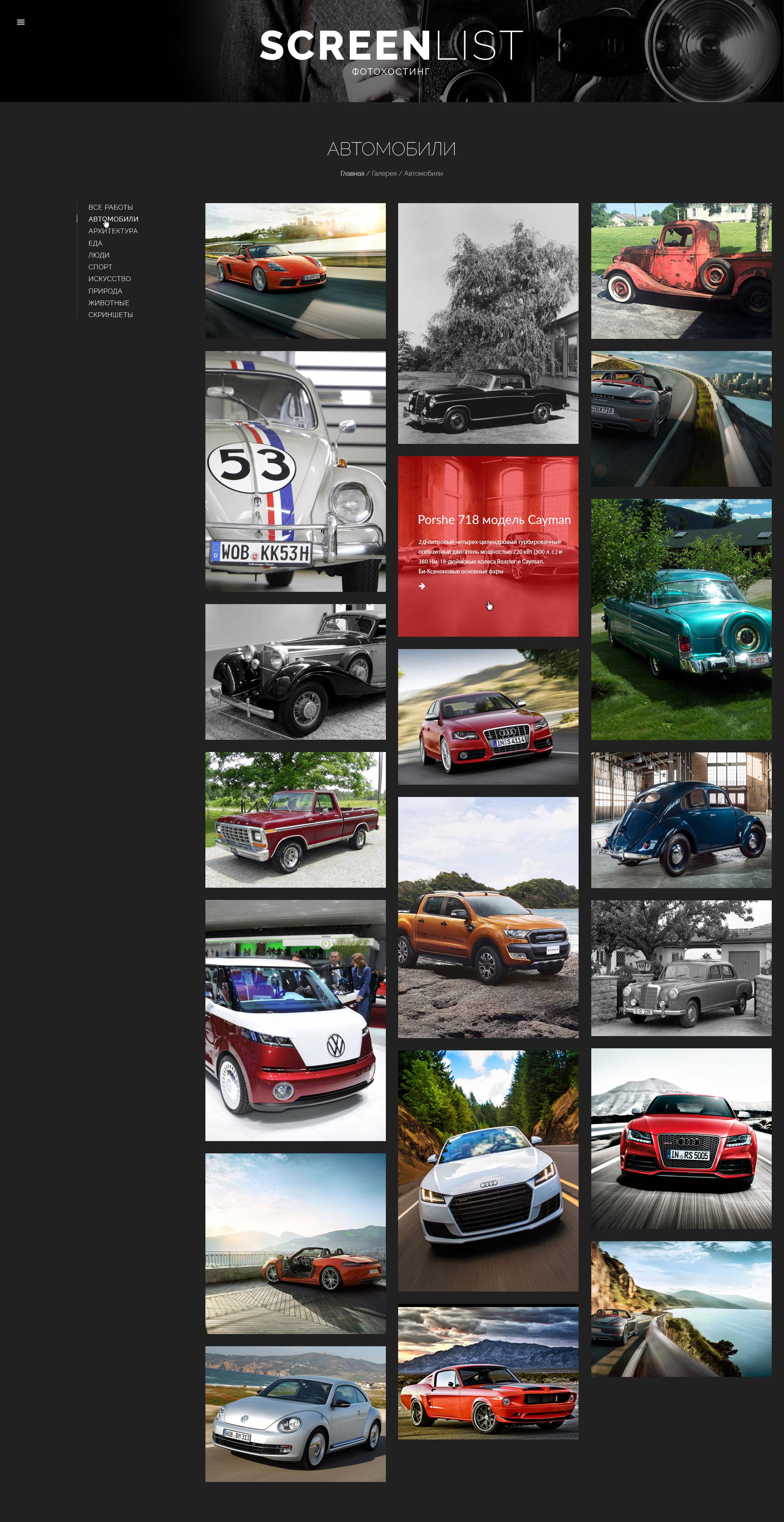 Безлимитный фотохостинг ScreenList.ru требует новый дизайн фото f_10259cec6dc5b519.jpg