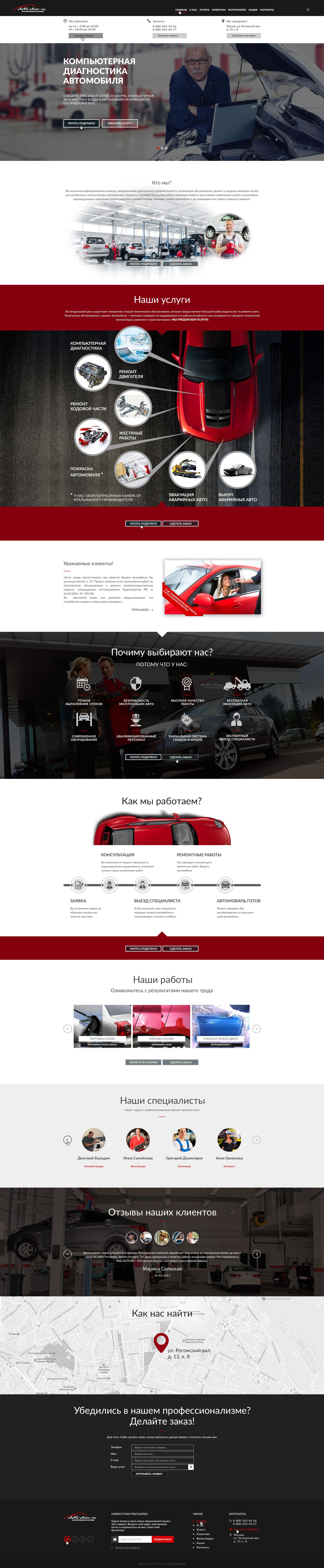 Дизайн сайта автосервиса фото f_23759144c967c193.jpg