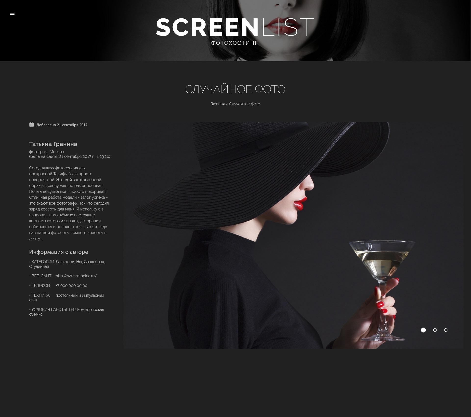 Безлимитный фотохостинг ScreenList.ru требует новый дизайн фото f_28259cee8c87a2f8.jpg