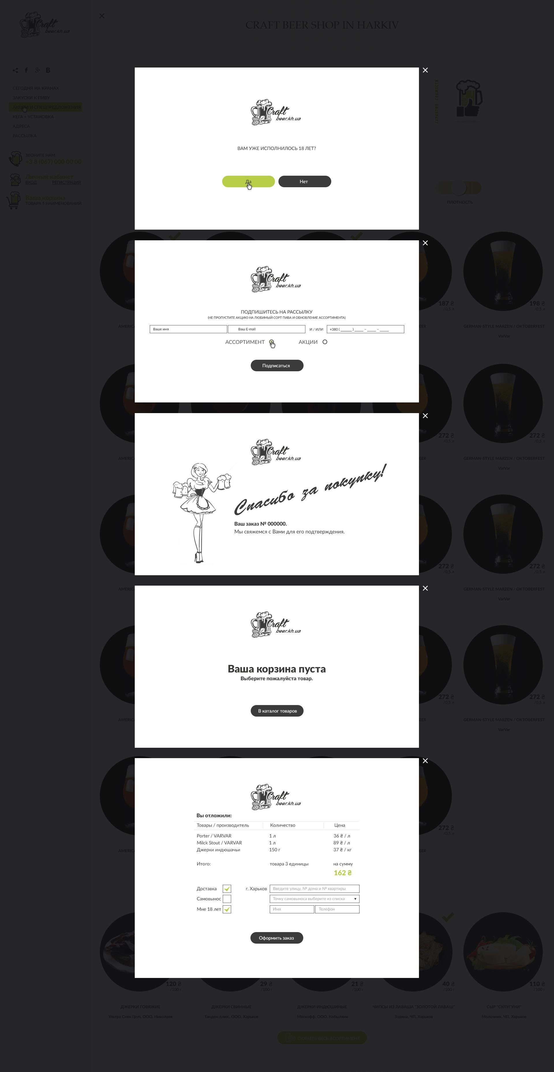 Дизайн лендинга, + страница Бонусов, + модальные окна фото f_3355a62ec3bc4053.jpg
