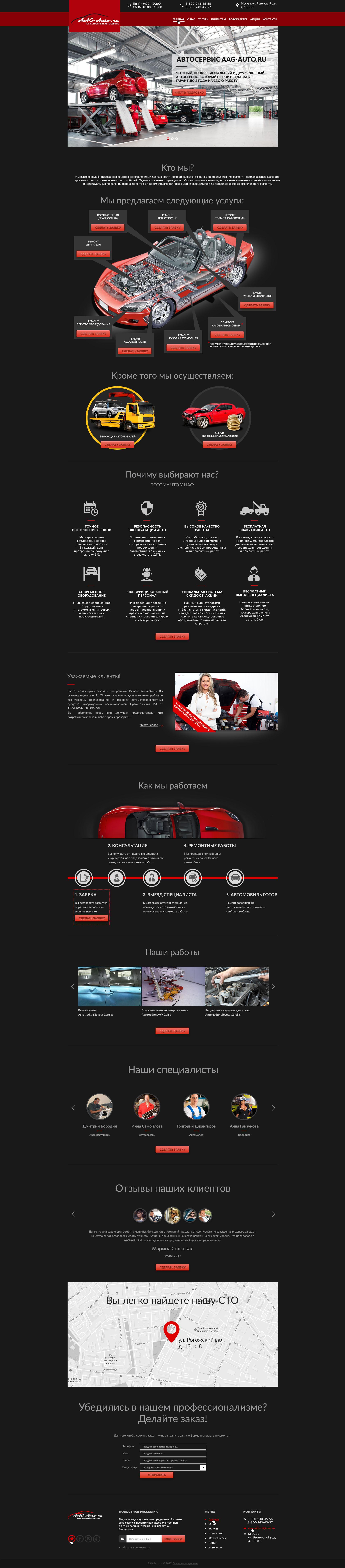 Дизайн сайта автосервиса фото f_57859144b907b64d.jpg