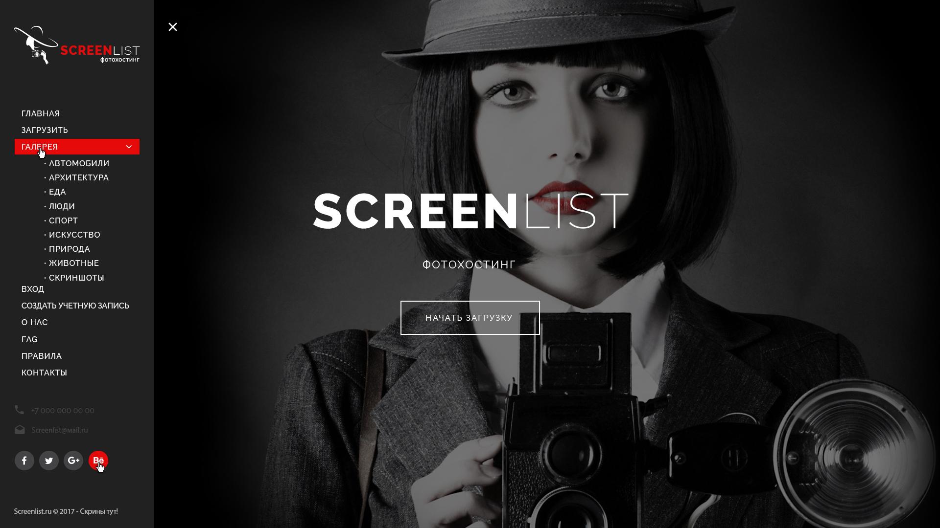 Безлимитный фотохостинг ScreenList.ru требует новый дизайн фото f_68359cec68d8a169.jpg